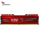 【綠蔭-免運】威剛 XPG D10 DDR4 3200 8GB 超頻 記憶體(紅色散熱片)