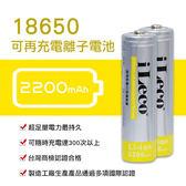 iLeco 18650 加帽蓋鋰電池 2200mAh (2入)