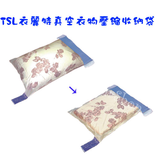 【YourShop】TSL衣麗特真空衣物壓縮收納袋 (Mx4) ~輕鬆好用 省空間好幫手~