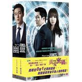 幽靈 DVD 雙語版 ( 蘇志燮/李沇熹/崔丹尼爾/嚴基俊 ) (又名 真愛密碼)