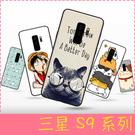 【萌萌噠】三星 Galaxy S9 文藝彩繪磨砂 卡通塗鴉 全包軟殼 超薄防指紋 手機殼 手機套
