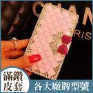 各廠牌 Mate10 華為 Y7 小米 Nokia8 LG Q6 紅米 ZenFone4 粉色滿鑽 皮套 水鑽皮套 手機殼 貼鑽殼 手機皮套