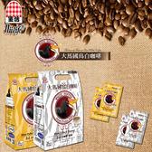【生活】 大馬國鳥 白咖啡(25g/包x15包/袋)  2合1/3合1  可任選   x1袋