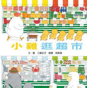《小魯寶寶書》-【親子共讀 認識超市各商品 繪本團購 寶寶書】←小雞逛超市