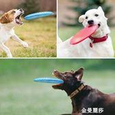 狗狗軟式飛盤馬犬邊牧拉不拉多耐咬訓練專用玩具飛碟道具金毛用品 晴天時尚館