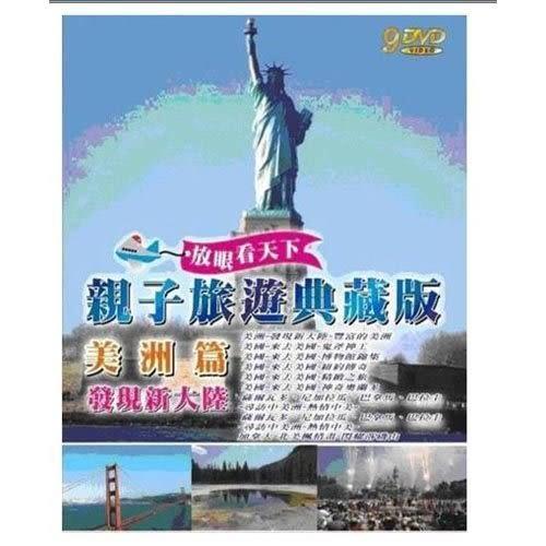 親子旅遊典藏版 美洲篇發現新大陸 DVD (購潮8)