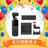 【雙11特賣】送128G+配件套裝+充電盒~DJI OSMO Pocket 手持 三軸 口袋機 穩定器 手機雲台 錄影(公司貨)