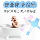 沐浴網 十字型防滑可調式安全浴網  針織棉沐浴床 RA1143 好娃娃