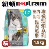 [寵樂子]《紐頓NUTRAM》專業理想系列 - I17 室內化毛貓 雞肉燕麥 1.8kg / 貓飼料