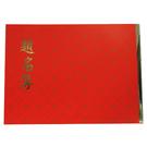 【奇奇文具】王冠 紅題名簿 20入 195x265mm