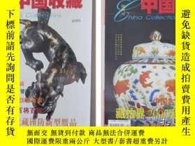 二手書博民逛書店罕見《中國收藏》試刊號、創刊號Y27499