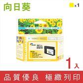 [Sunflower 向日葵]for HP NO.951XL (CN048AA) 黃色高容量環保墨水匣