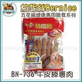 寵物FUN城市│柏妮絲Bernice《五星級健康專用膳食》BN-736牛皮棒裹肉6入 (狗零食 雞肉+牛皮骨)