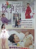 【書寶二手書T1/保健_J22】懷孕大百科_主婦之友編輯群