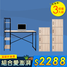 【預購-預計9/9出貨】《HOPMA》工業風書桌櫃組合 EG-100