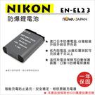 ROWA 樂華 FOR NIKON EN-EL23 ENEL23 電池 原廠充電器可用 全新 保固一年 P600 P610 P900
