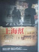 【書寶二手書T1/歷史_KLB】上海幫傳奇 黑道之1_易照峰