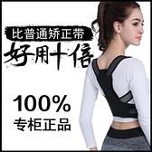 男女士隱形預防衣脊椎駝背預防帶背部糾正防駝背神器
