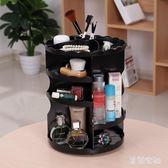 化妝品塑料桌面創意家用梳妝臺整理架旋轉化妝盒 SH682『美鞋公社』