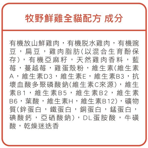 【毛麻吉寵物舖】卡樂有機糧 牧野鮮雞成貓配方300克(100克三件組) 貓飼料