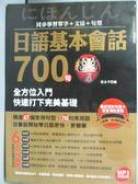 【書寶二手書T7/語言學習_OFC】日語基本會話700句_張永平