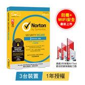 【Norton 諾頓】諾頓網路安全-3台裝置1年-進階版(防毒+WiFi安全)