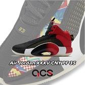 Nike 籃球鞋 Air Jordan XXXV CNY PF 35 CNY 黑 紅 撕撕樂 中國新年 男鞋【ACS】 DD2234-001
