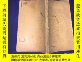 二手書博民逛書店民國線裝《日用萬事寶庫之三--郵電寶庫罕見》袖珍本一冊全1176