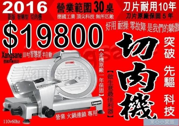 豆漿機 果糖機 飲料機 炒食機 切菜機 削簽機 豆漿機 發酵箱 脫菜機 切 新年特惠