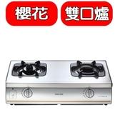 (全省安裝)櫻花【G-5703SN】雙口台爐(與G-5703S同款)瓦斯爐天然氣_預購