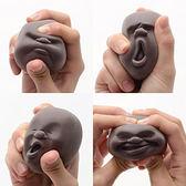 玩具 捏捏樂減壓發泄團子成人解壓發泄球無聊神器人臉創意整蠱