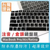 注音倉頡鍵盤膜 Macbook Pro Air Retina 12 13 15 16吋 2020 鍵盤膜 繁體 防水 防塵膜 鍵盤貼