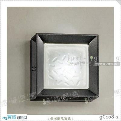 【戶外壁燈】LED COB 5Wx1 黃光。壓鑄鋁烤沙黑色 玻璃 高8.5cm※【燈峰照極my買燈】#gC108-2