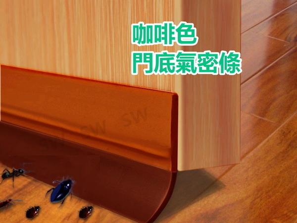 DM110 長110CM 咖啡/白/灰/黑 門底氣密條(背膠)軟硬膠 門底隔音條 壓條 門縫條 防蟲條