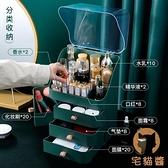 化妝品首飾收納盒梳妝臺桌面整理架防塵【宅貓醬】
