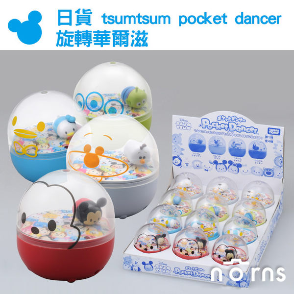 【日貨Tsum Tsum pocket dancer旋轉華爾滋】Norns 扭蛋 公仔 玩具 可愛 雪寶 三眼怪米奇唐老鴨
