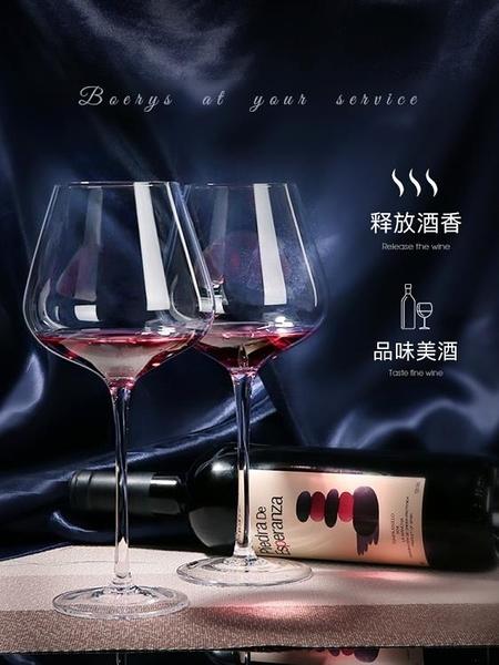 酒杯 勃艮地手工水晶紅酒杯套裝家用個性奢華高端醒酒器創意超大高腳杯【快速出貨八折下殺】