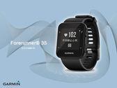 【時間道】GARMIN Forerunner35 -預購-贈鋼化防爆膜GPS心率智慧跑錶-躍動黑(010-01689-30)免運費