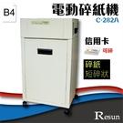 店長推薦 - Resun【C-282A】...
