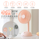 USB充電式可升降桌面風扇 陶瓷白/櫻花粉/靜謐灰 Z1