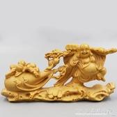 黃楊木雕刻工藝飾品家居車擺件文玩手把玩創意中式福袋彌勒佛像YXS 水晶鞋坊