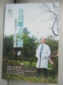 【書寶二手書T1/保健_JNF】在我離去之前-從醫師到病人我的十字架_楊育正