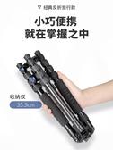 三腳架 思銳A1005單反照相機三腳架 微單攝影攝像便攜三角架手機自拍支架 源治良品