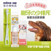 日本Mindup狗狗去口臭牙结石宠物牙膏 牙刷 指套(中大型犬套装)