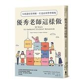優秀老師這樣做(暢銷新版):50招課堂管理術,打造高效學習環境