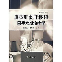 簡體書-十日到貨 R3Y【重型肝炎肝移植圍手術期治療學】 9787306031860 中山大學出版社 作者: