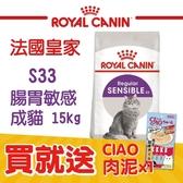買就送CIAO肉泥一包*WANG*法國皇家S33腸胃敏感成貓15公斤