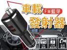 【DC029】雙孔USB充電-車用藍牙接收器 MP3撥放器 FM發射器 雙USB充電孔 免持接聽 車充 藍芽接收器