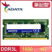 【南紡購物中心】ADATA 威剛 4G DDR3L 1600 NB 筆記型記憶體《低電壓1.35V版》