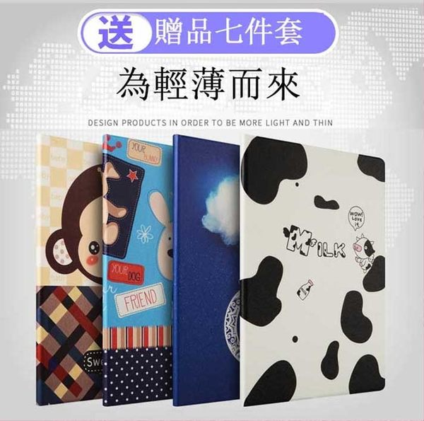 蘋果iPad air2 保護套 卡通 ipadair 平板5/6超薄殼air1皮套2017新 款 【美樂蒂】